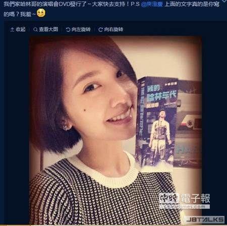 不知天津爆炸 楊丞琳挨轟:還有心情看演唱會?