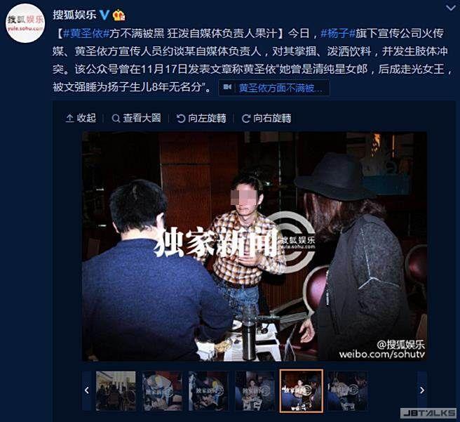 黃聖依公司爆走 當面潑造謠記者果汁爆打