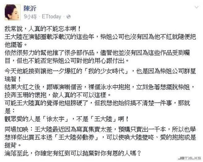 陳沂批王大陸忘本:你確定你紅?