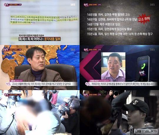 金賢重父:「前女友搜刮韓幣34億 打官司動機可疑」