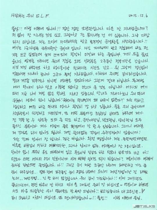 逗趣!SJ銀赫寫家書問候ELF 卻不準粉絲回答