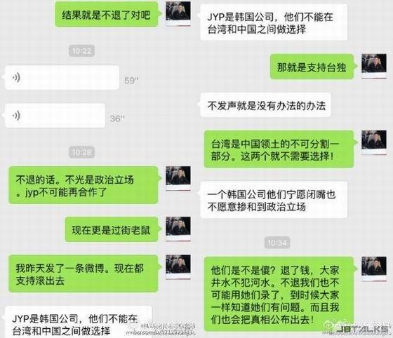 JYP被逼宣布:周子瑜大陸活動全面喊停!