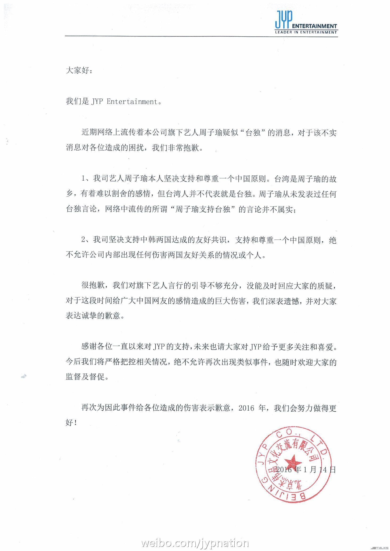 陸網友失控嗆聲 JYP道歉率周子瑜支持一個中國