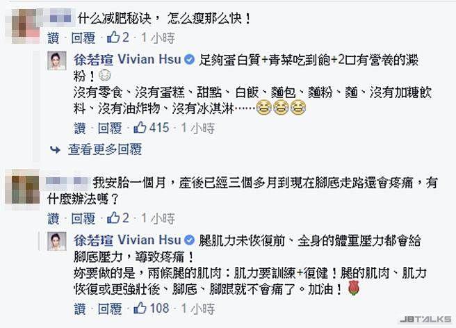 徐若瑄6個月瘦12公斤 減肥菜單大公開