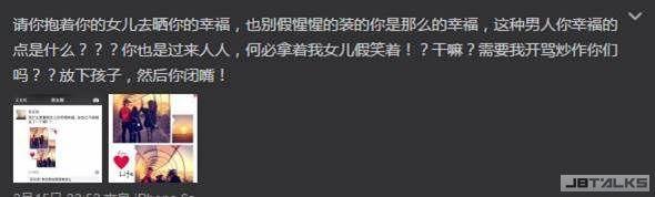 汪峰舊愛痛譙章子怡 「拿我女兒假笑著」