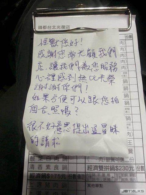 火鍋店員遞紙條問這個 五月天怪獸笑了