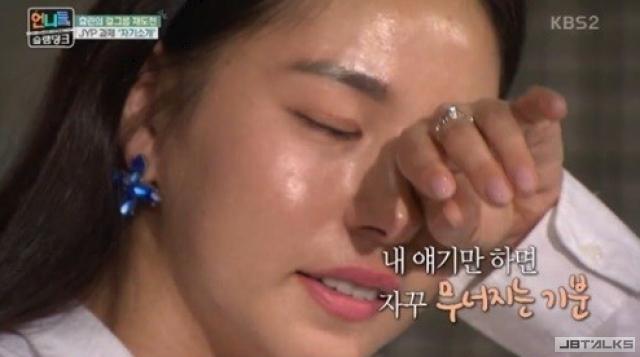 太陽女友閔孝琳淚訴:曾得自閉症,覺得大家都討厭我