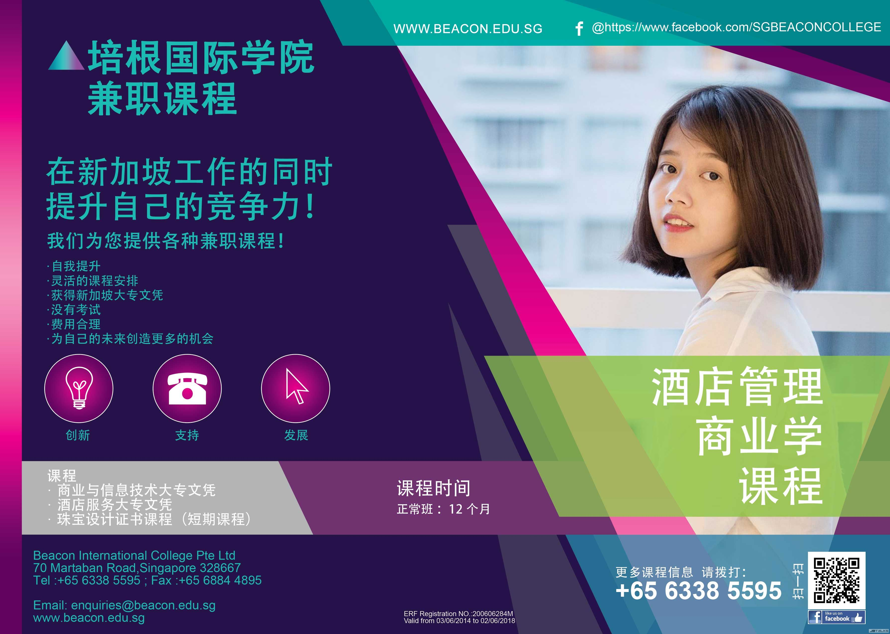 Part-Time-Course-Flyer-Landscape(Chinese).jpg