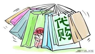 taobao_daigou.jpg