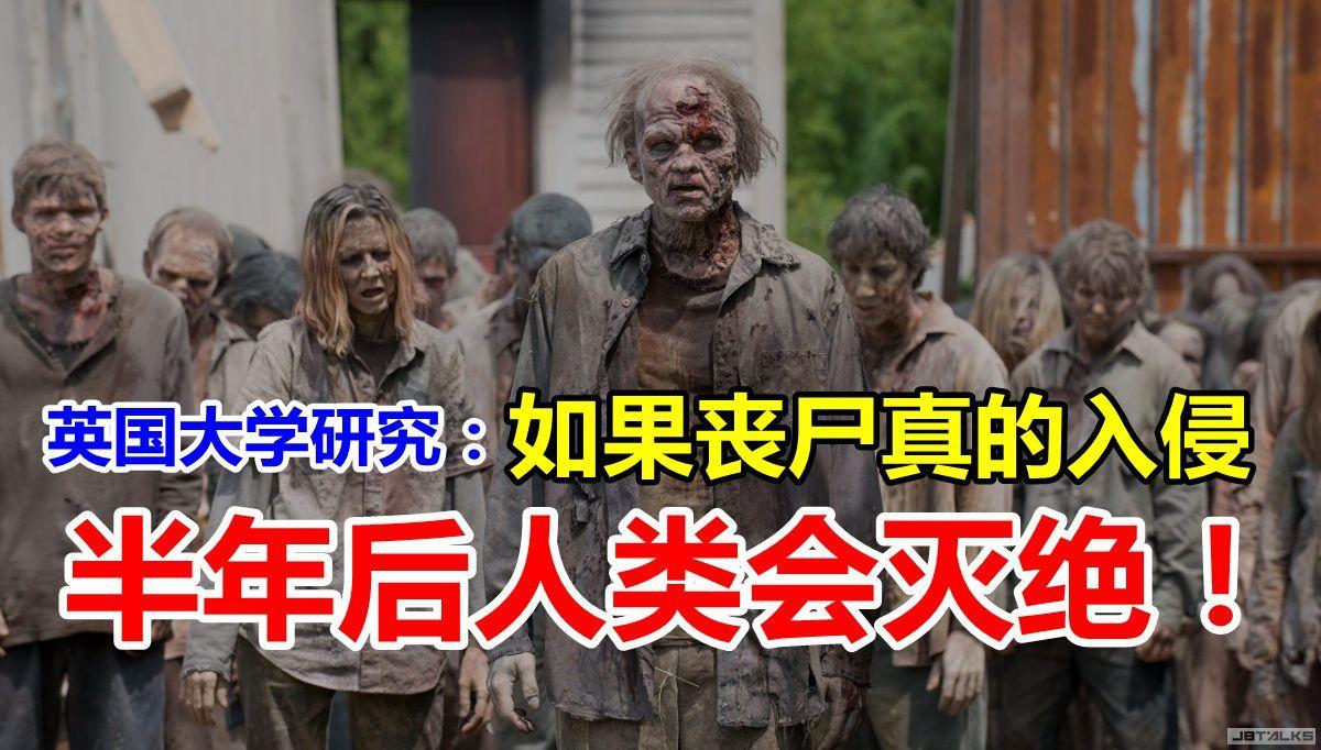 zombies-01_副本.jpg