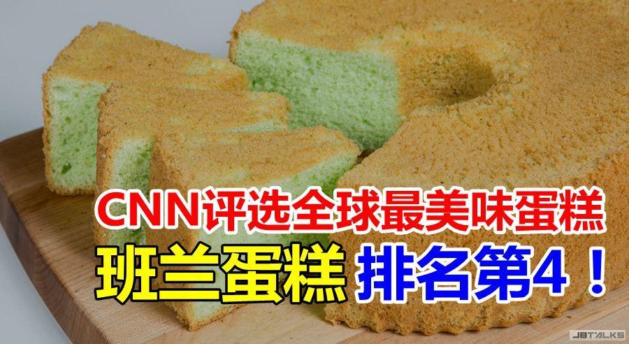 Pandan-Chiffon-Cake-1_副本_副本_副本.jpg