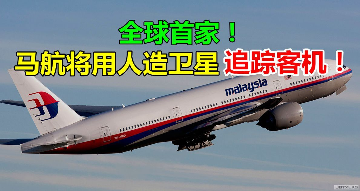 Malaysia-Airlines_副本.jpg