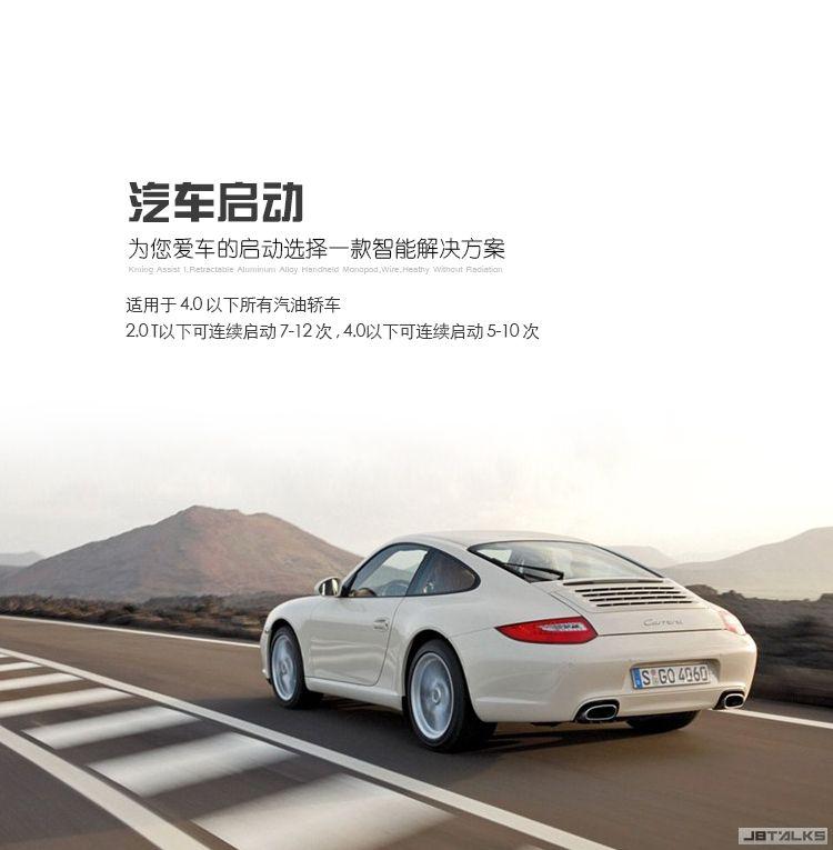 Q2汽车启动电源_05.jpg