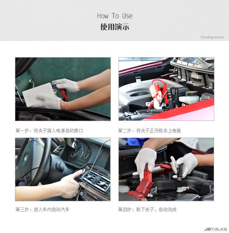 Q2汽车启动电源_13.jpg