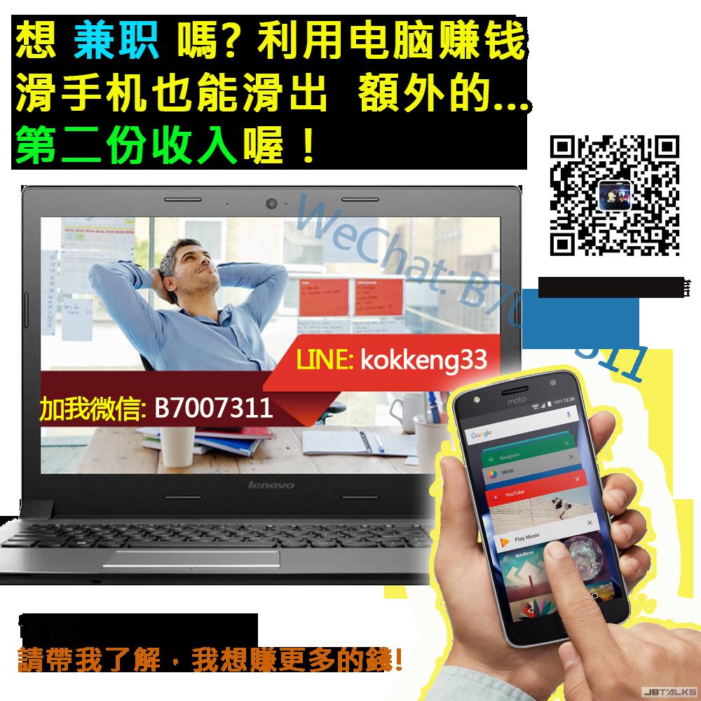 010-國慶-PNG-2滑出額外收入.png