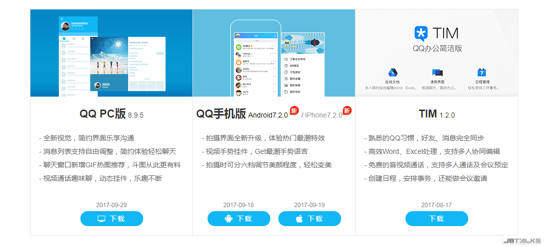 screenshot-im.qq.com-2017-10-12-10-40-04-881.png