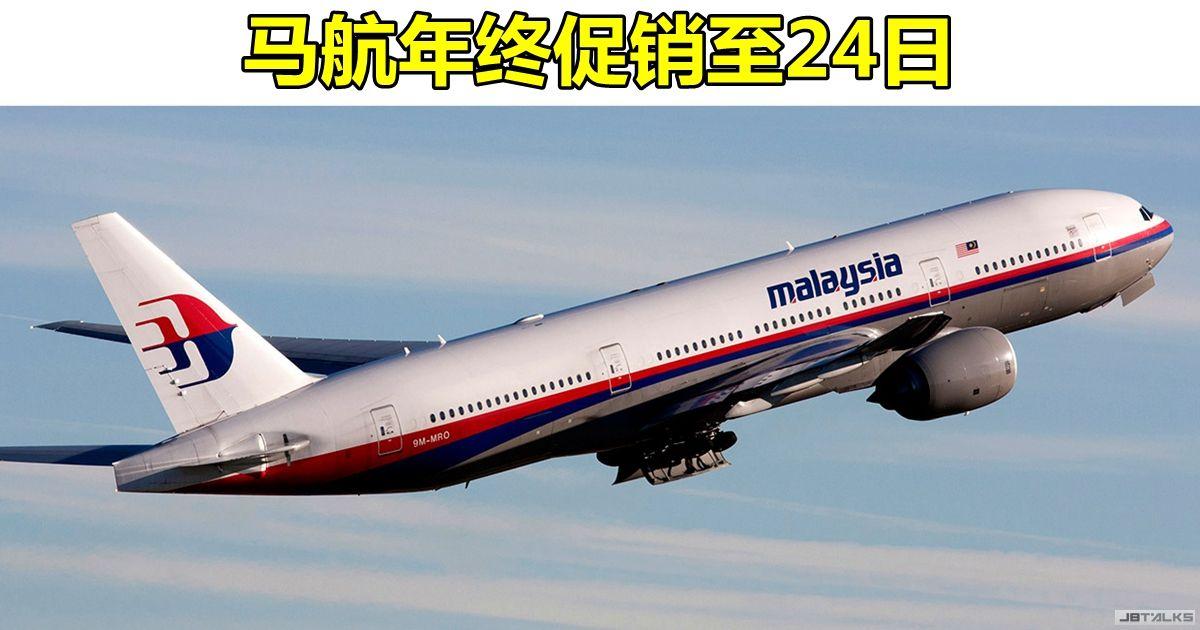马航19至21日促销机票RM259起_副本.jpg