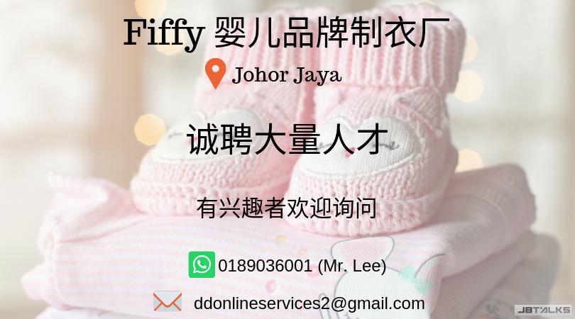 Fiffy 制衣厂招聘.png