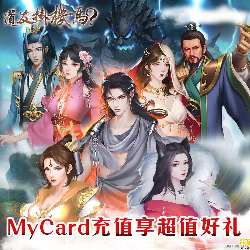 MyCard新&馬粉絲團-PO文800X800.jpg
