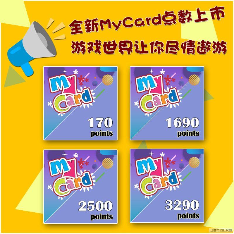 全新MyCard點數上市-800x800.jpg