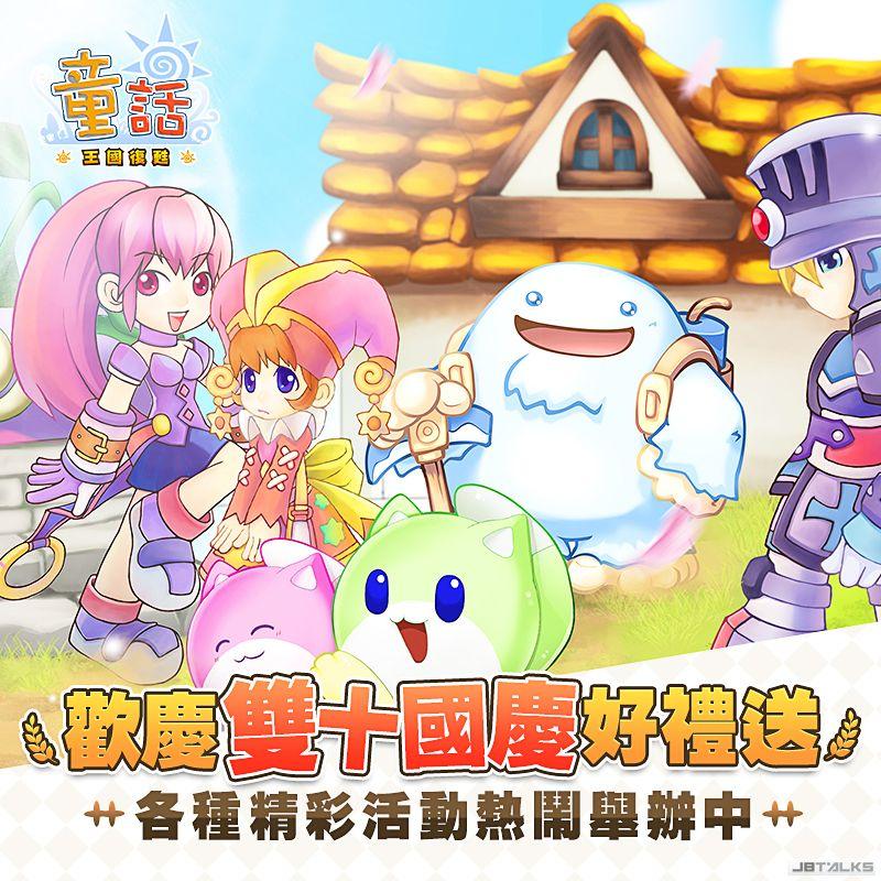 童話Online_800x800.jpg